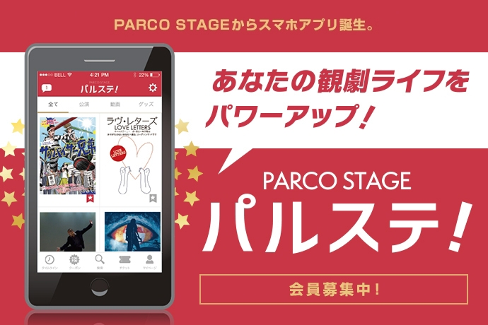 PARCO STAGEアプリ「パルステ!」