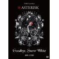 【DVD】* ASTERISK「Goodbye,Snow White 新釈・白雪姫」[DVD]