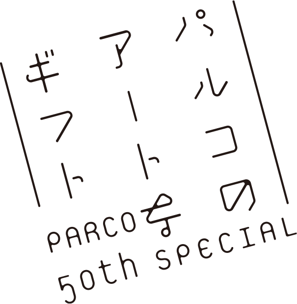 PARCO 50th SPECIAL|PARCO
